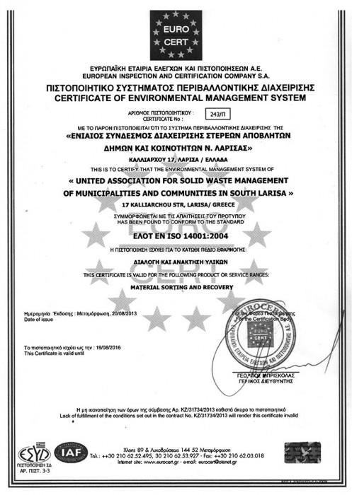 ΠΙΤΟΠΙΗΤΙΚΟ-ΣΥΣΤΗΜΑΤΟΣ-ΠΕΡΙΒΑΛΛΟΝΤΙΚΗΣ-ΔΙΑΧΕΙΡΙΣΗΣ